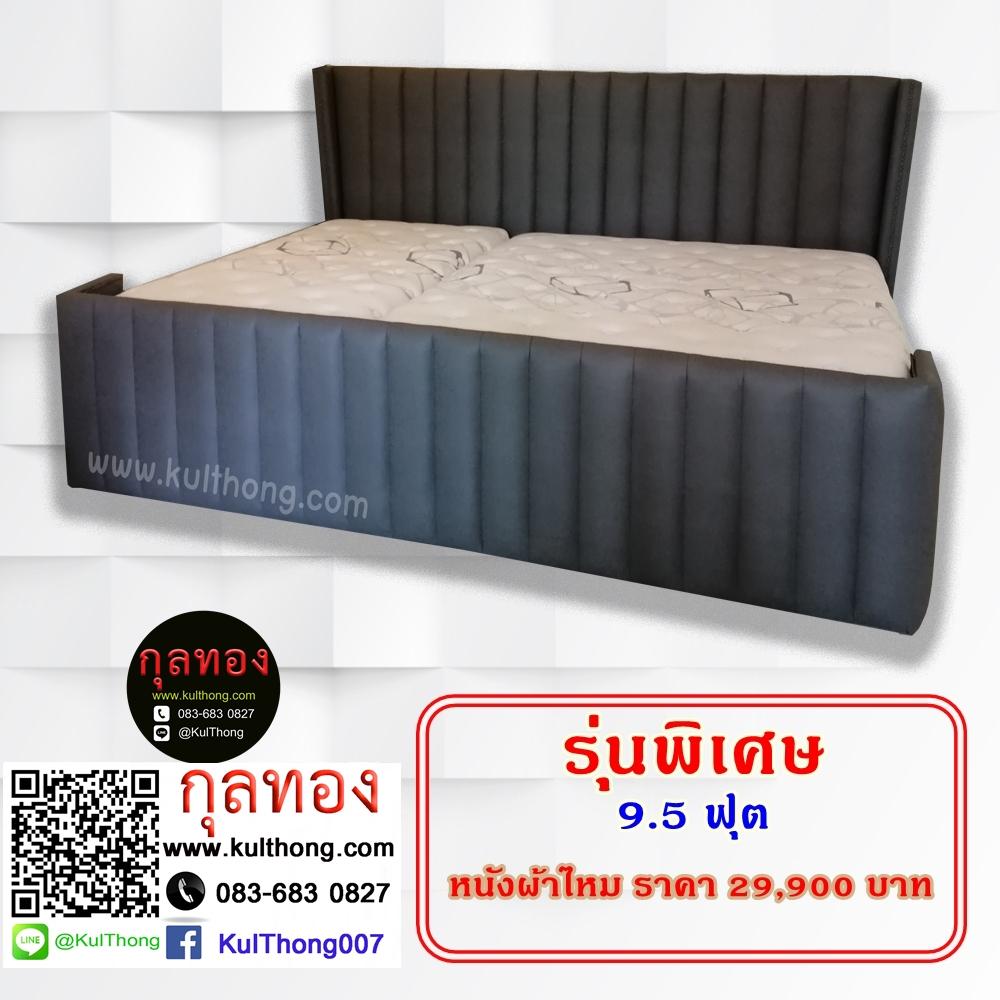 เตียงหุ้มหนังแบบมีหัวเตียง ฐานรองที่นอน เตียงลิ้นชัก เตียงกล่อง เตียงครอบครัว เตียงขนาดใหญ่