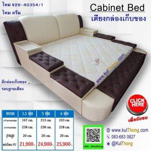 เตียงกล่อง2สี เตียงกล่องทูโทน เตียงเก็บของ เตียงมีฝาเปิด