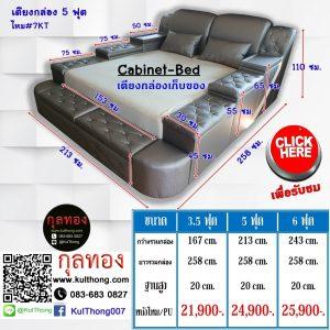 เตียงญี่ปุ่น เตียงขนาดใหญ่ เตียงกล่อง