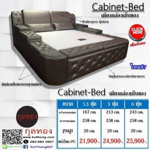 เตียงกล่องเก็บของ เตียงใส่ของ เตียงกล่อง เตียงมีฝาเปิด เตียงหุ้มหนัง ฐานรองที่นอน
