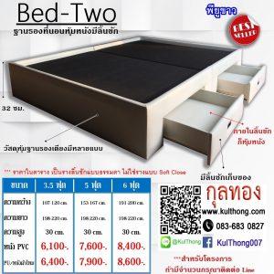 เตียงหุ้มหนังมีลิ้นชัก ฐานเตียงมีลิ้นชัก ฐานรองที่นอน