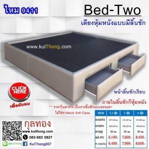 เตียงลิ้นชักหุ้มหนัง ฐานรองที่นอน เตียงนอนมีลิ้นชัก เตียงเก็บของ