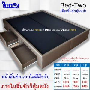 เตียงเก็บของ เตียงหุ้มหนังมีลิ้นชัก ฐานเตียงมีลิ้นชัก ฐานรองที่นอน เตียงสั่งผลิต