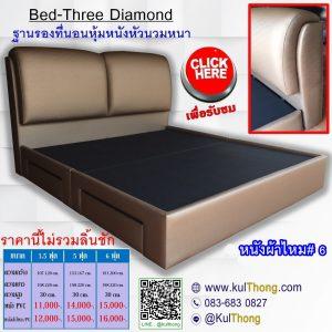 เตียงหัวนวม เตียงลิ้นชัก ฐานรองที่นอน เตียงสั่งทำ