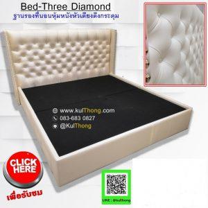 เตียงดีไซน์ เตียงเจ้าหญิง ฐานรองที่นอน