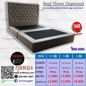 เตียงดีไซน์ ฐานรองที่นอน ฐานเตียงนอน