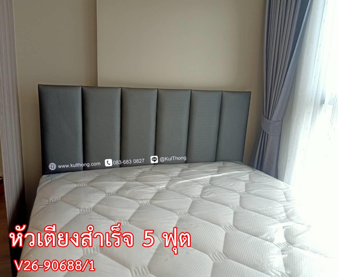 หัวเตียงอย่างเดียว แผ่นหัวเตียง หัวเตียงแขวนผนัง