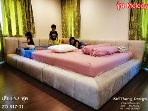 เตียงขอบใหญ่ เตียงครอบครัว เตียงใหญ่