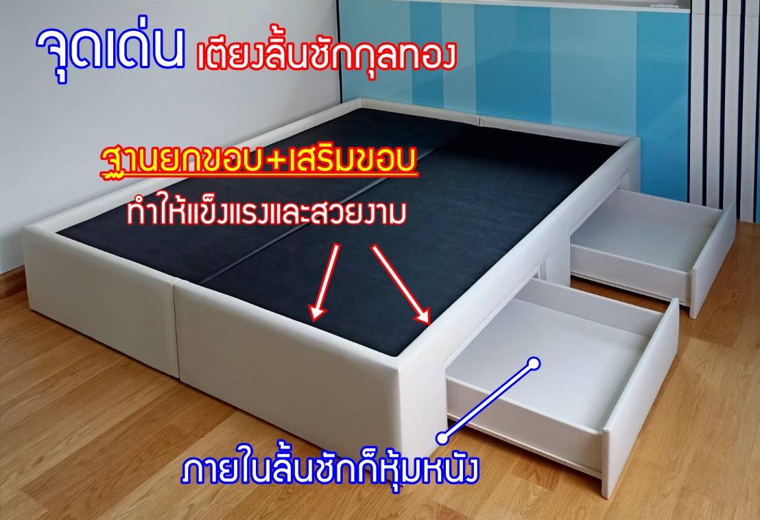 เตียงลิ้นชัก เตียงยกขอบ ฐานเตียงแบบมีขอบ