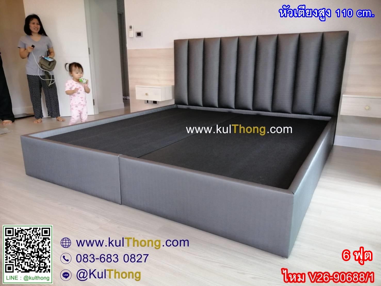 เตียงสั่งทำ เตียงหุ้มหนัง ฐานรองที่นอน เตียงสั่งผลิต