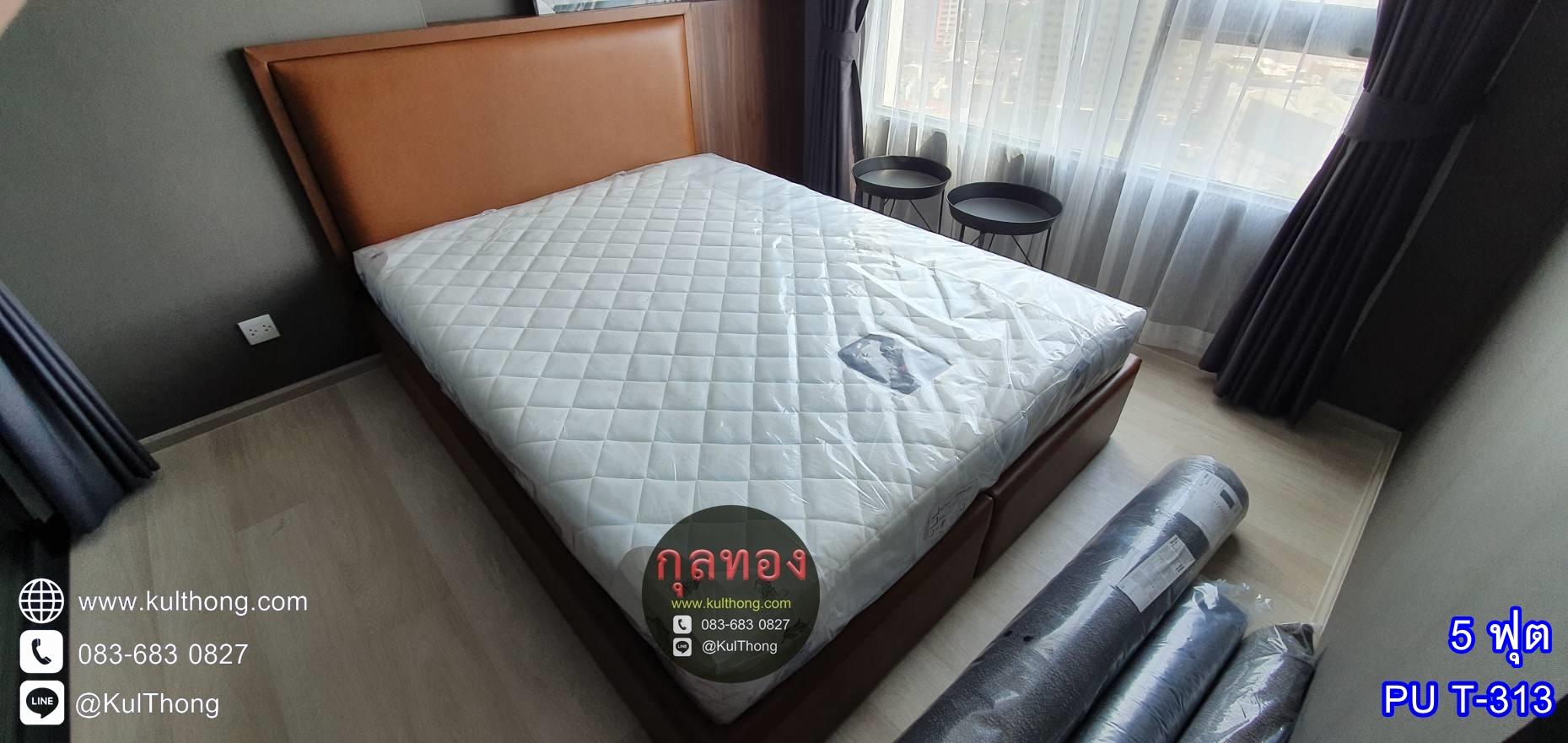 ฐานเตียงดีไซน์ ฐานเตียงแบบมีหัวเตียง เตียงสั่งทำ เตียงราคาโรงงาน
