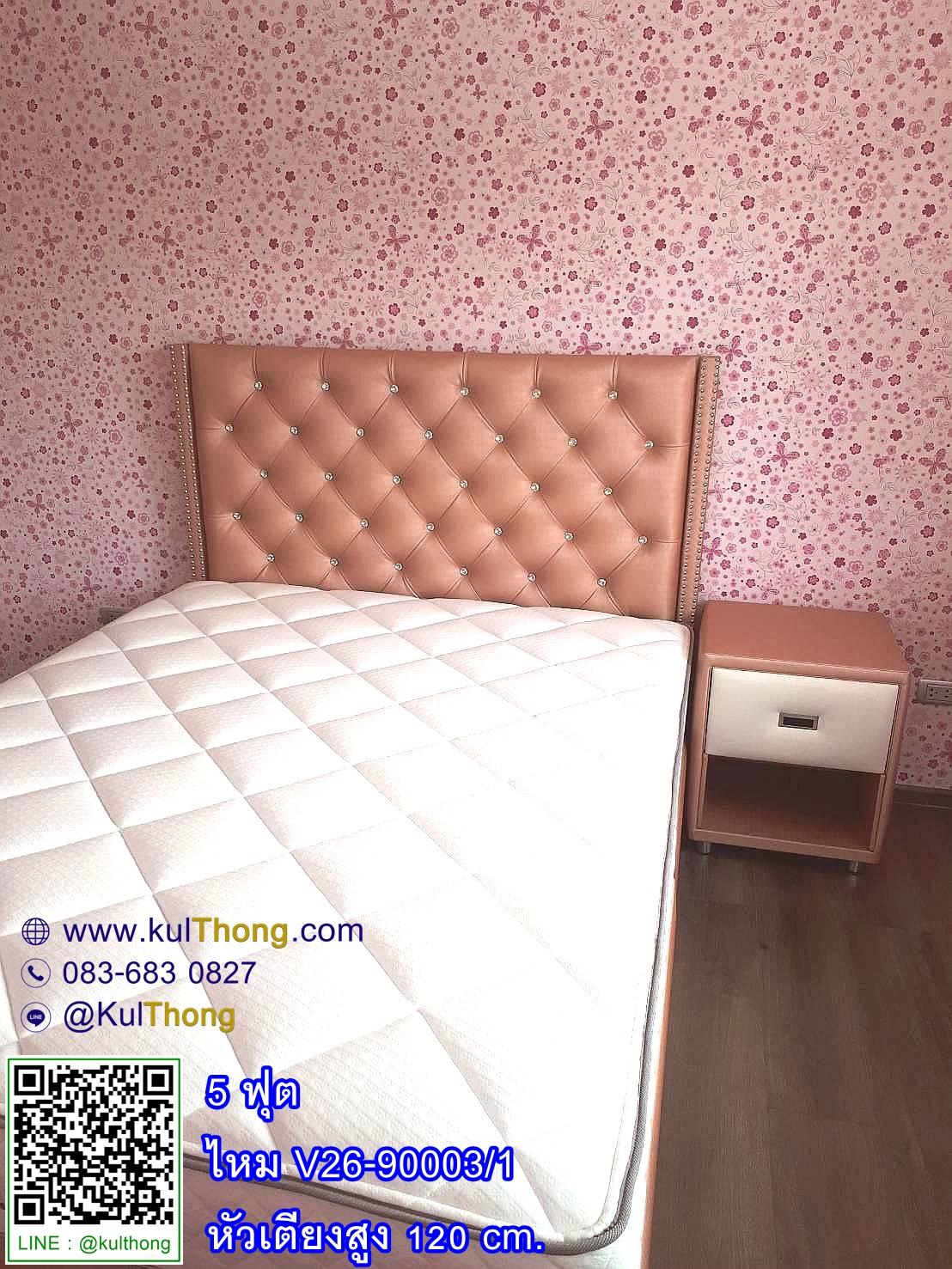 เตียงหุ้มหนัง เตียงดึงกระดุม เตียงลิ้นชักหุ้มหนัง เตียงเจ้าหญิง