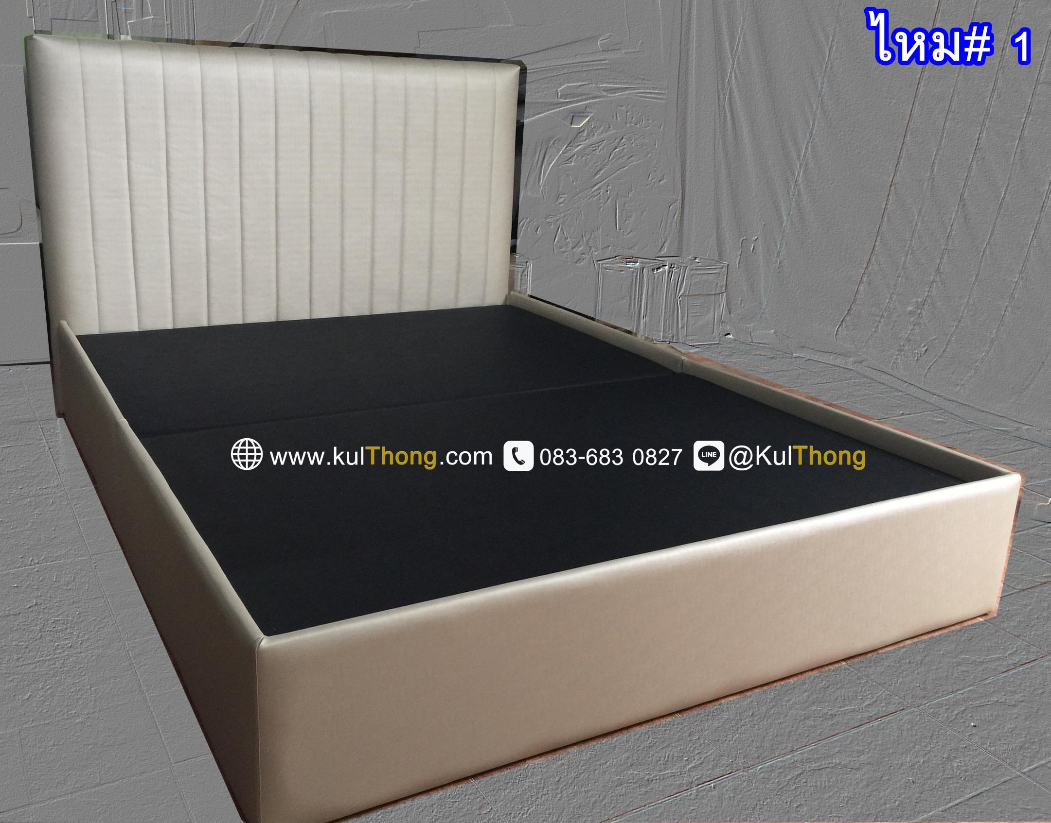 ฐานรองที่นอน เตียงหุ้มหนัง เตียงบล็อก เตียงคอนโด