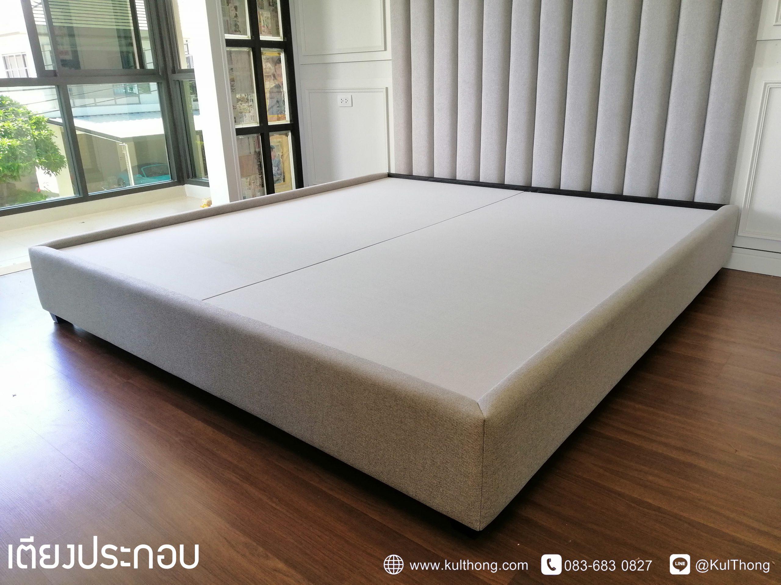 ฐานเตียงดีไซน์ เตียงแบบไม่มีหัวเตียง เตียงสั่งผลิต