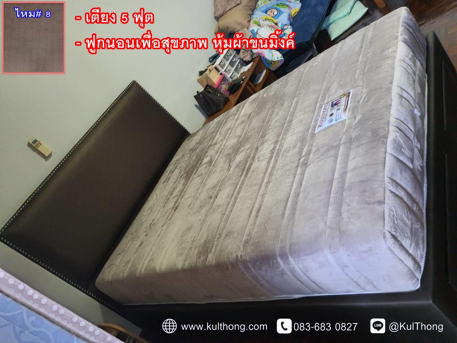 ที่นอนยางพารา ที่นอนเพื่อสุขภาพ