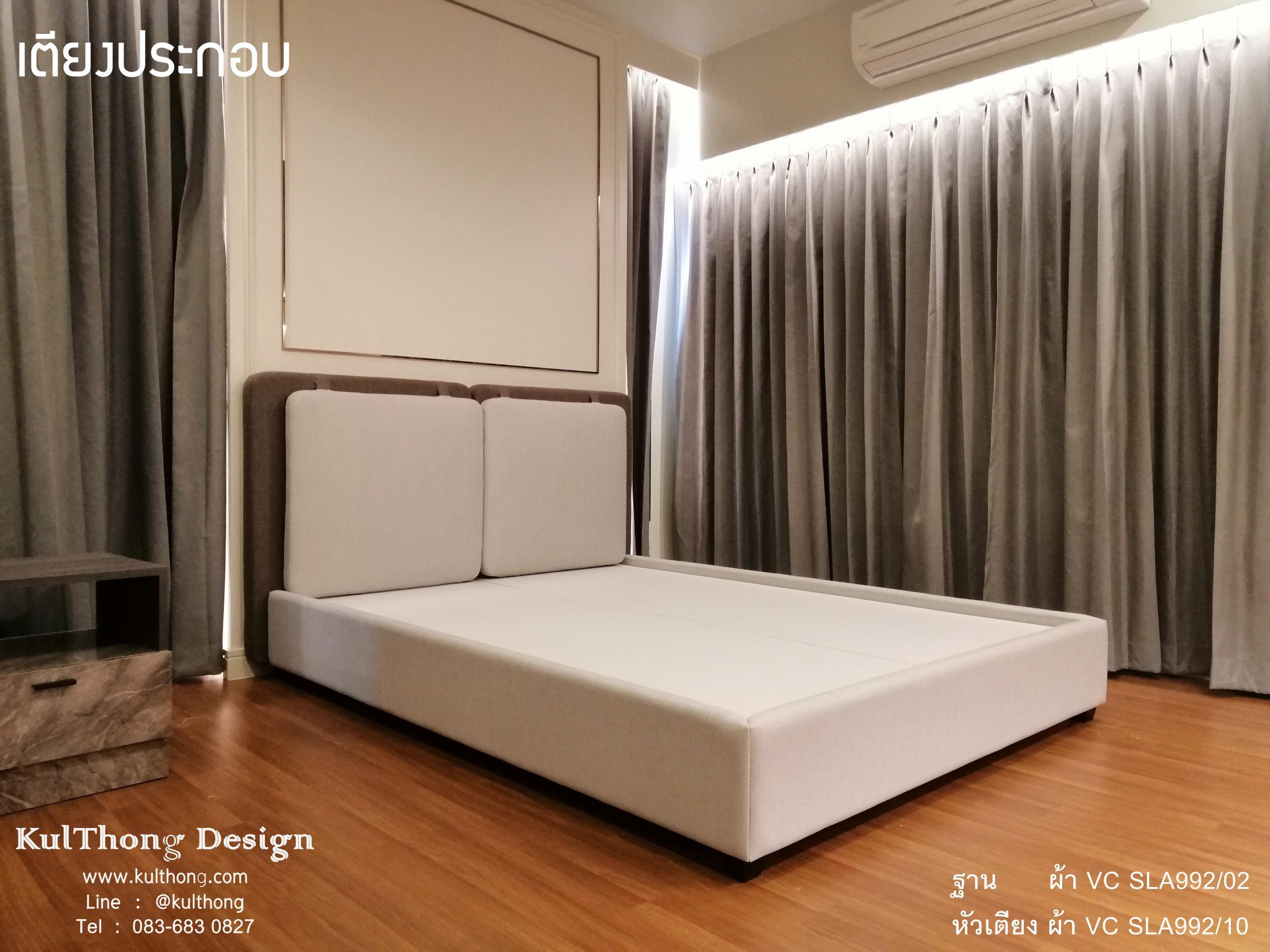 เตียงดีไซน์ ฐานรองที่นอน เตียงสั่งผลิต