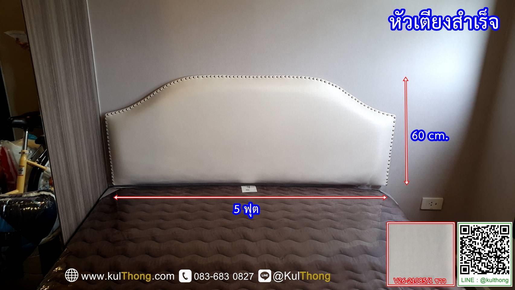 แผ่นหัวเตียง หัวเตียงแขวนผนัง หัวเตียงสำเร็จ หัวเตียงตอกหมุด หัวเตียง 5 ฟุต