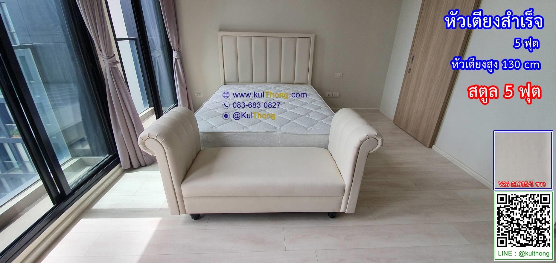 หัวเตียงสำเร็จ หัวเตียงหุ้มหนัง หัวเตียงติดกับฐานเตียง