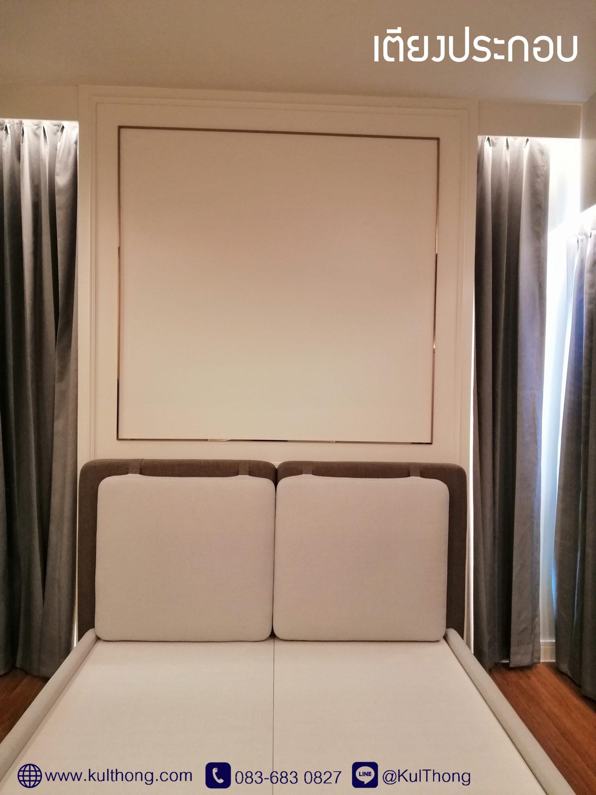 บุผนังห้อง หัวเตียงอย่างเดียว ผนังหัวเตียง