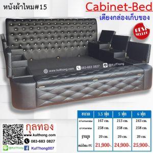 เตียงกล่อง เตียงเก็บของ เตียงกล่องดีไซน์ เตียงกล่องหุ้มหนัง