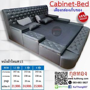 เตียงกล่องดีไซน์ เตียงกล่องหุ้มหนัง เตียงกล่องเก็บของ