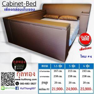 เตียงกล่องหุ้มหนัง เตียงกล่องดีไซน์ เตียงกล่องเก็บของ