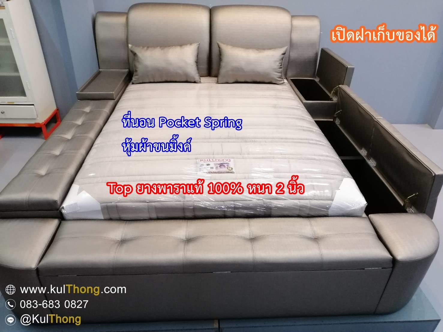 เตียงกล่องหุ้มหนัง เตียงกล่อง เตียงเก็บของ
