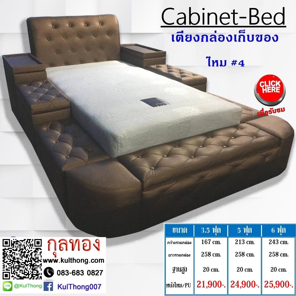 เตียงกล่อง 3.5 ฟุต เตียงกล่องเก็บของ เตียงเปิดเก็บของ เตียงมีกล่อง