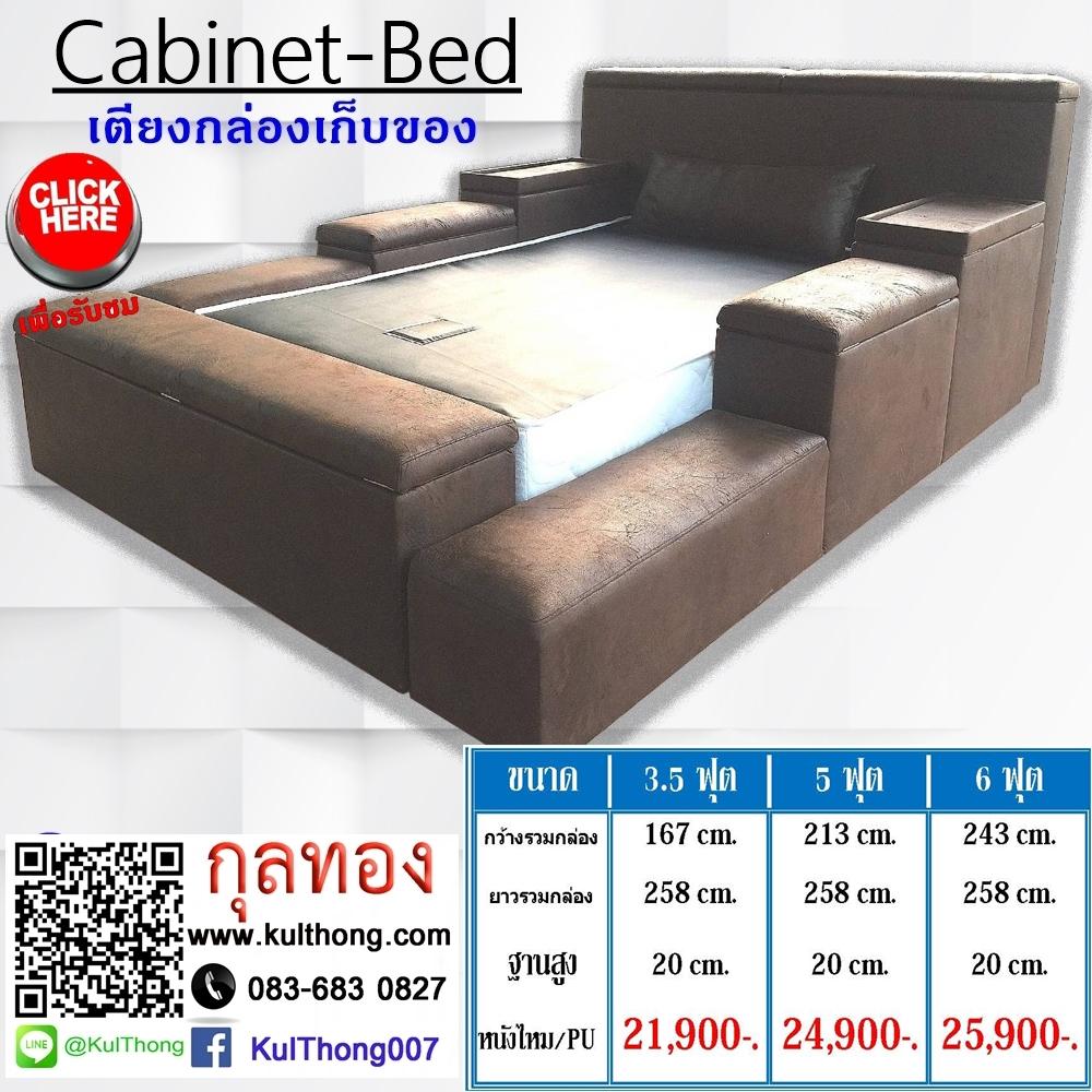 เตียงกล่อง เตียงเก็บของ เตียงเปิดเก็บของ เตียงมีกล่องรอบทิศ