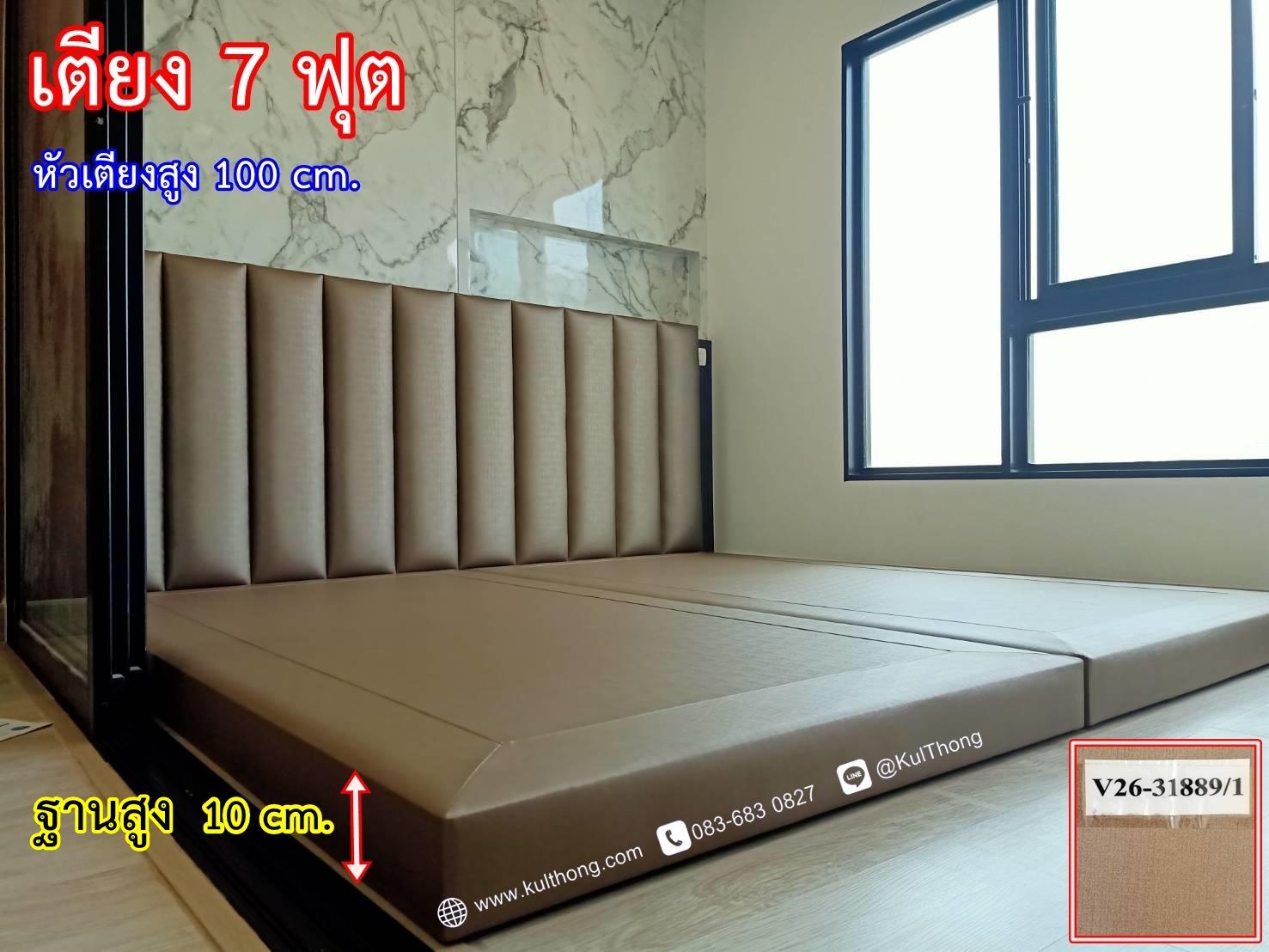 ฐานเตียง ฐานรองที่นอน แผ่นหัวเตียง