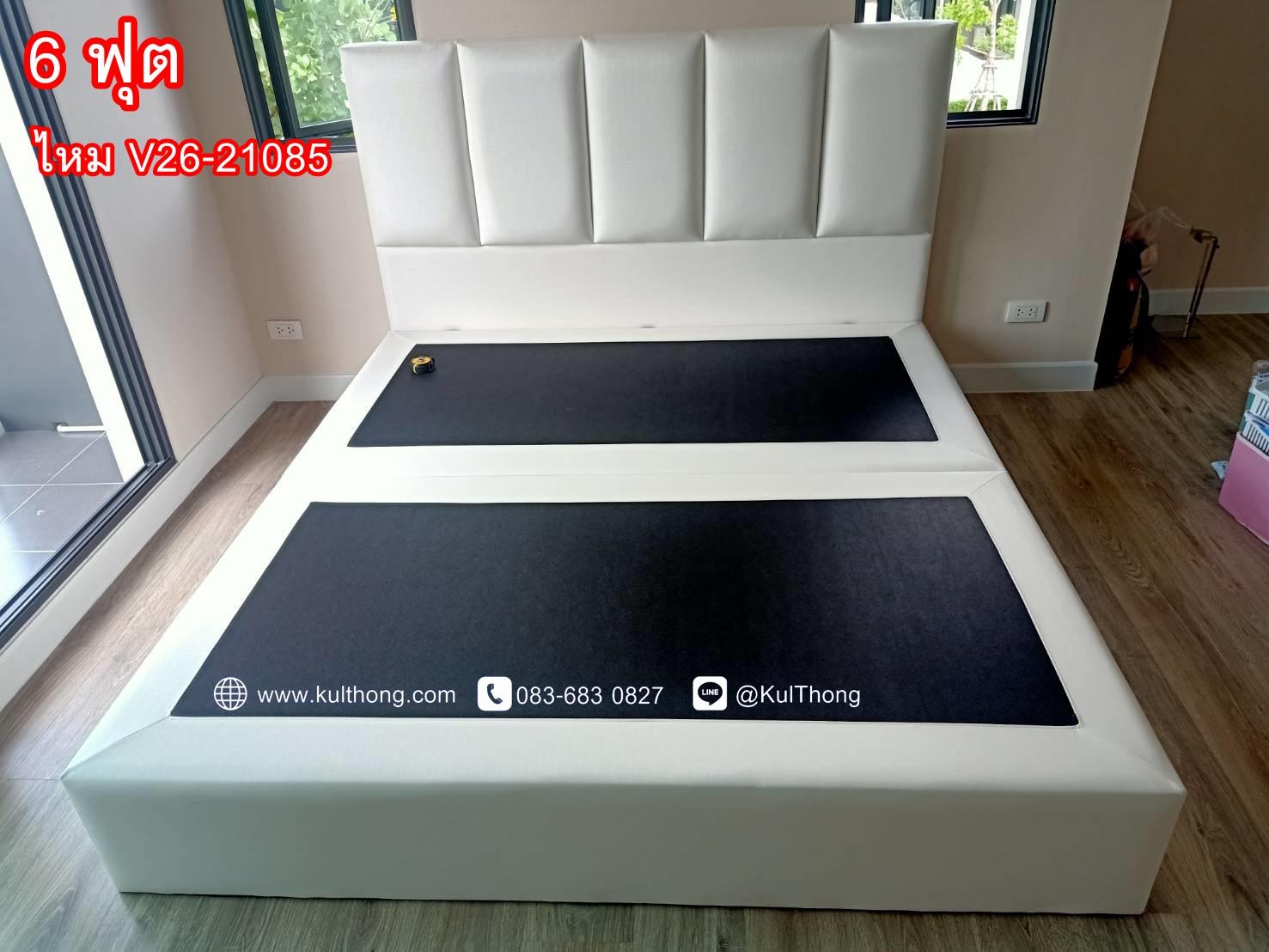 เตียงดีไซน์ เตียงสั่งผลิต ฐานเตียง