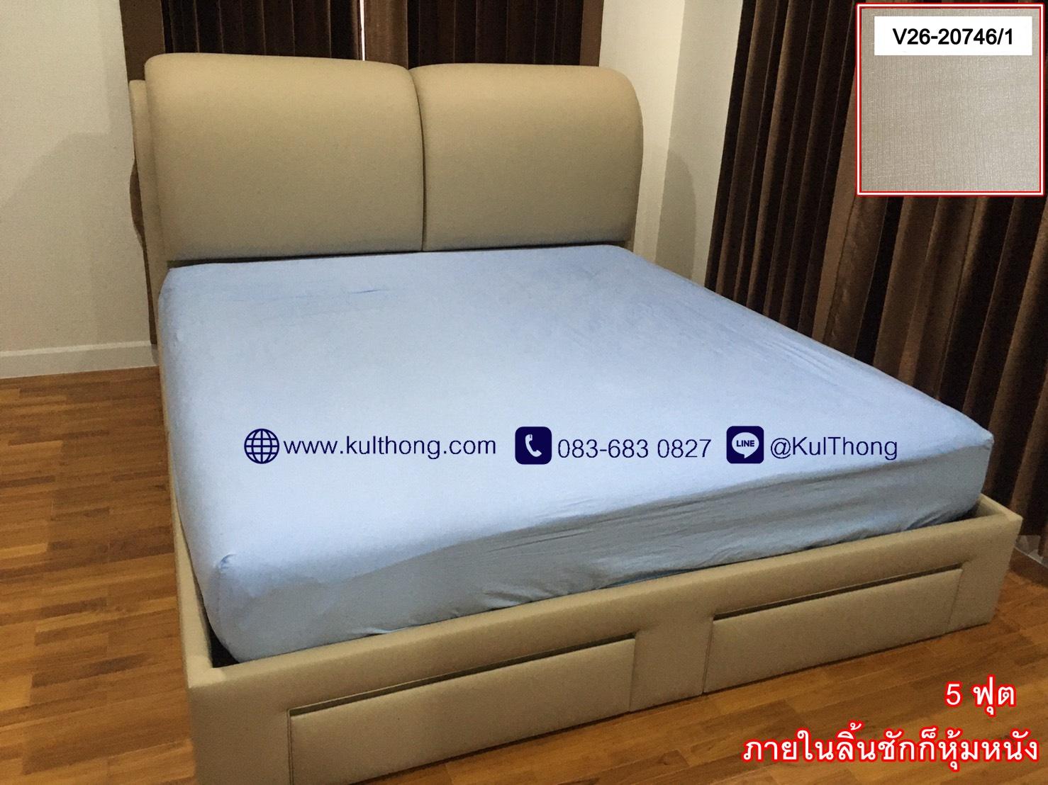 เตียงหุ้มหนัง ฐานรองที่นอน ฐานเตียงนอน