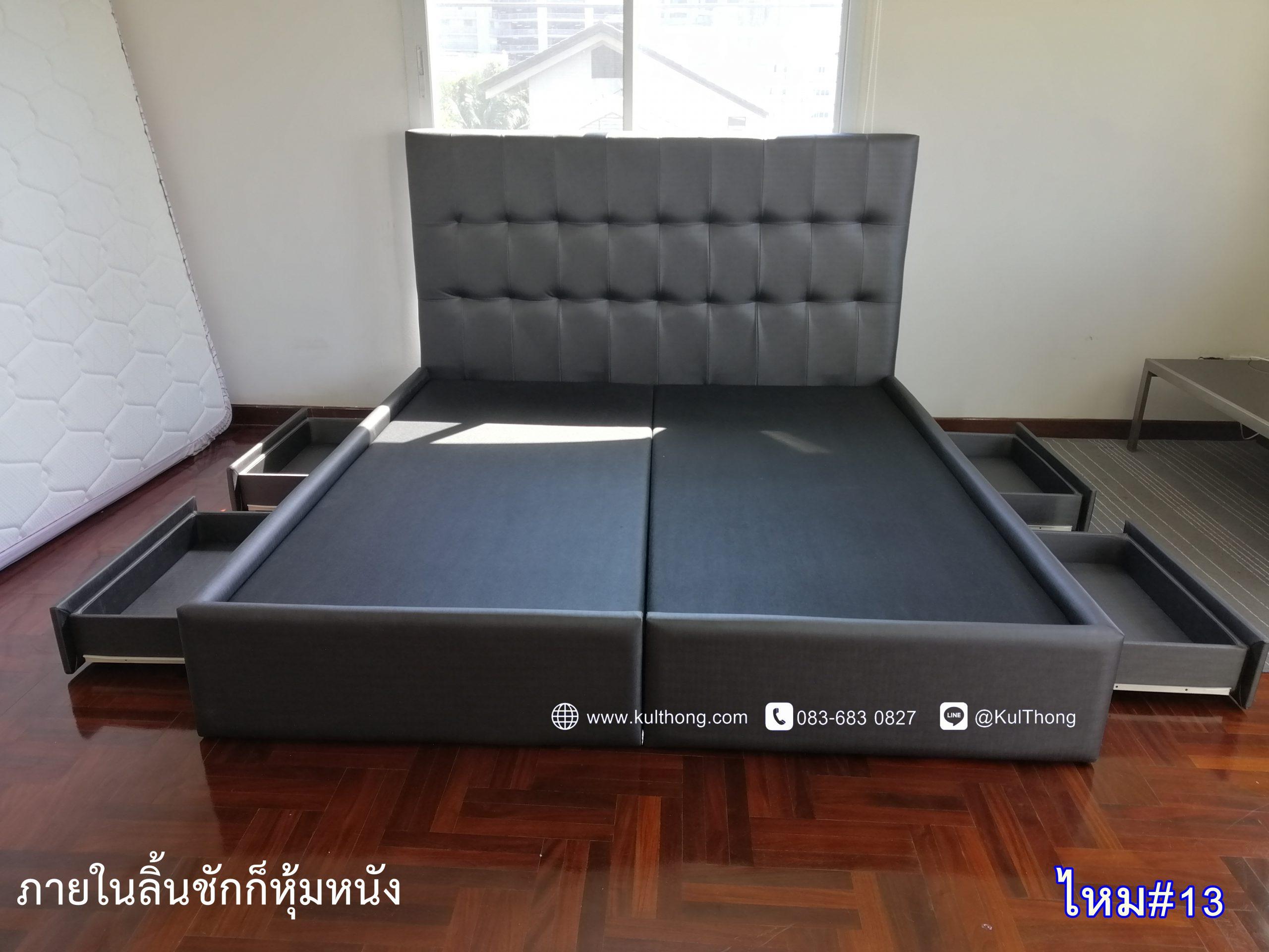 เตียงลิ้นชัก เตียงหุ้มหนัง เตียงใส่ของ ฐานรองที่นอน เตียงเก็บของ