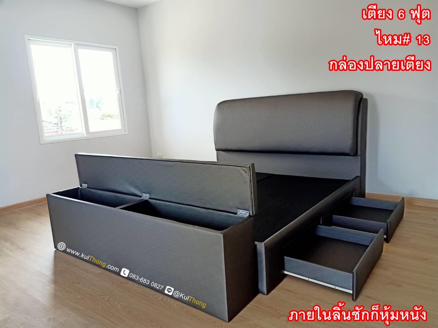 เตียงมีกล่องปลายเตียง เตียงลิ้นชัก ฐานรองที่นอน