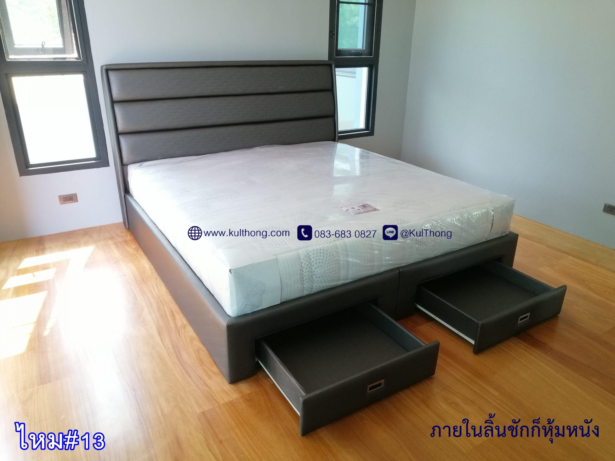 ฐานรองที่นอน เตียงหุ้มหนัง เตียงมีลิ้นชัก เตียงมีช่องเก็บของ