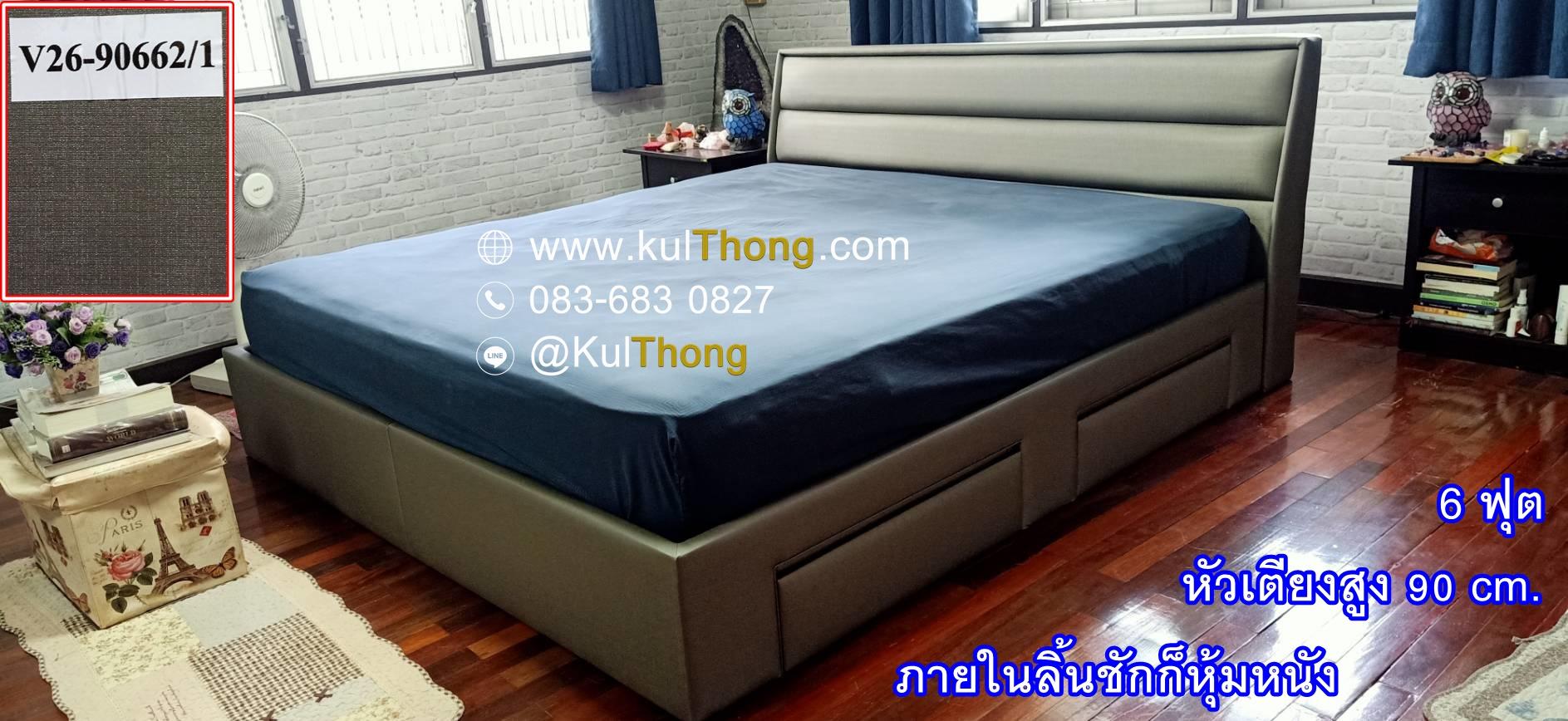 เตียงสั่งทำ เตียงหุ้มหนัง ฐานรองที่นอน ฐานเตียงนอน