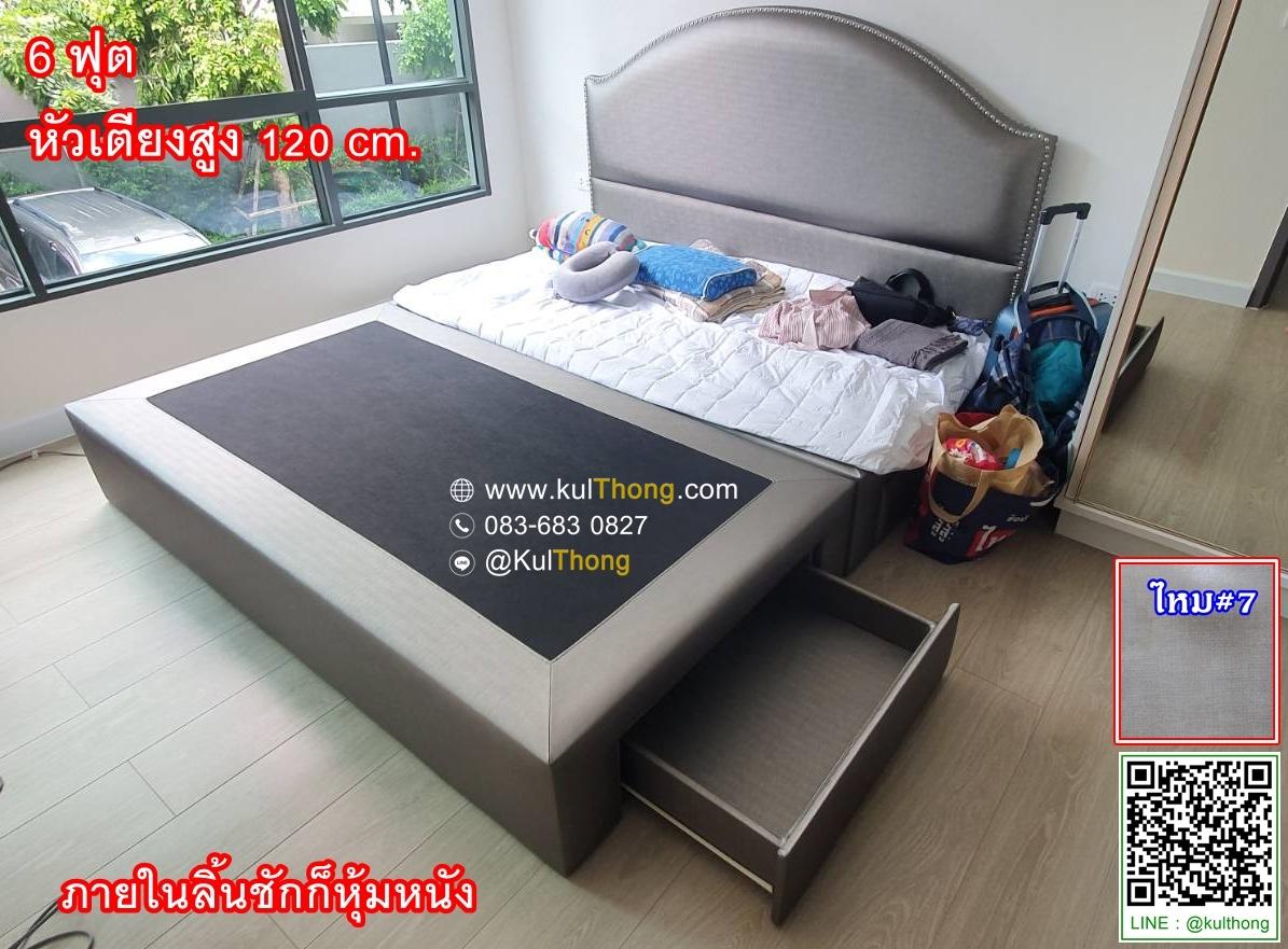 เตียงลิ้นชักหุ้มหนัง เตียงเก็บของ ฐานรองที่นอน
