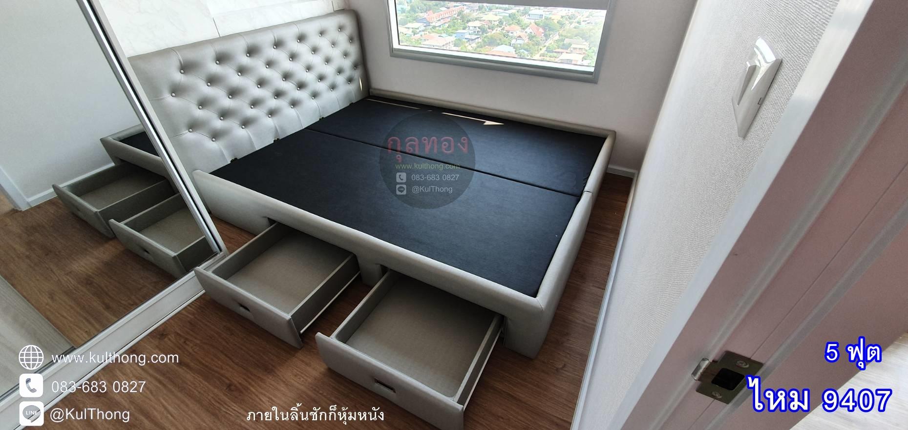 ฐานรองที่นอน เตียงมีลิ้นชัก เตียงเก็บของ เตียงคอนโด
