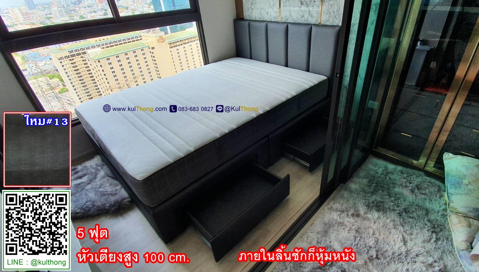 ฐานรองที่นอน เตียงลิ้นชัก เตียงหุ้มหนัง เตียงเก็บของ