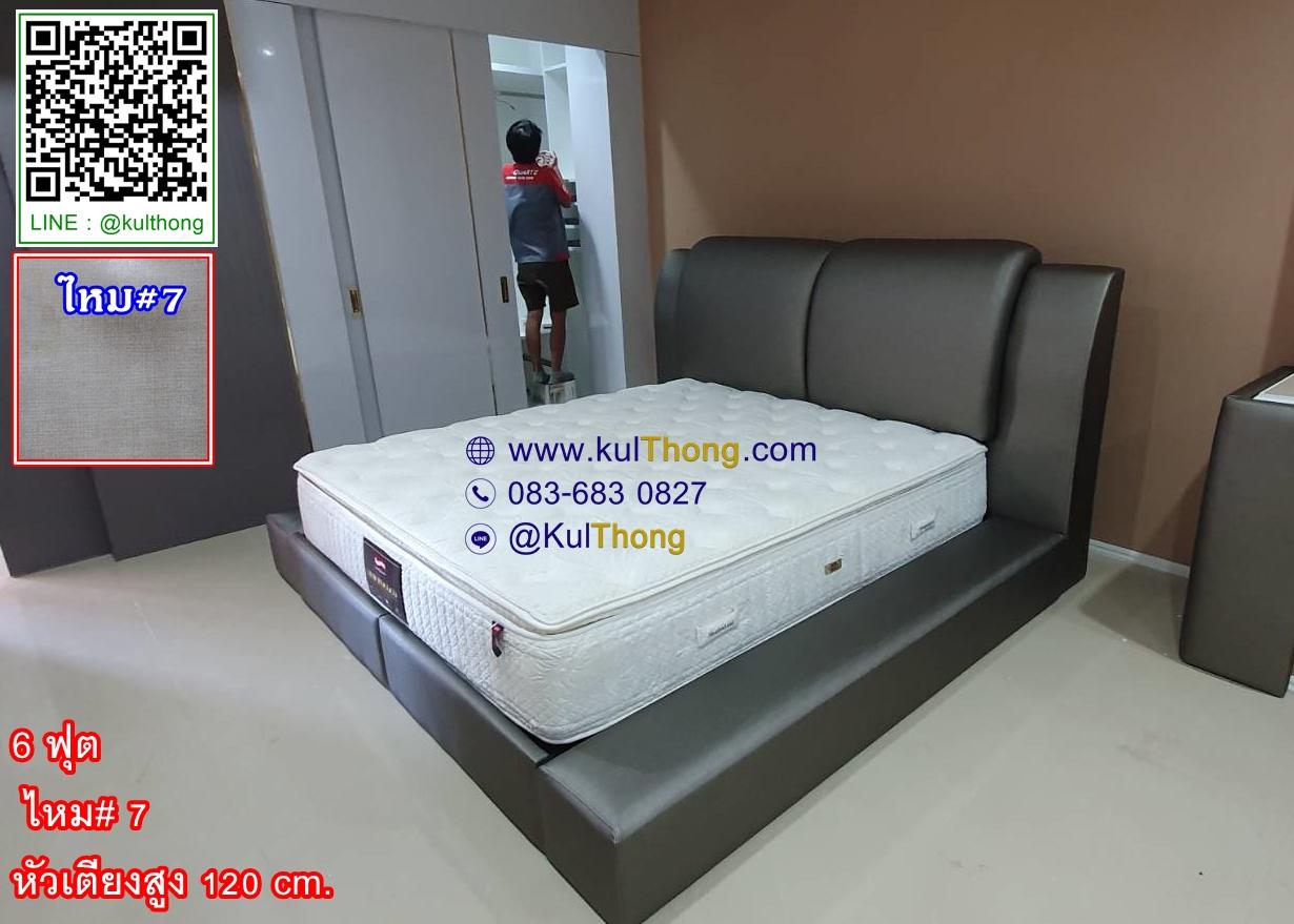 เตียงหุ้มหนัง เตียงหัวนวม เตียงหัวหมอน เตียงสั่งผลิต
